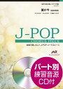J−POPコーラスピース 混声3部合唱(ソプラノ・アルト・男声)/ ピアノ伴奏 翼が今〔混声3部合唱〕 笹本玲奈 CD付【楽譜】