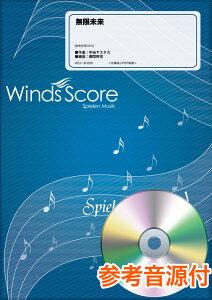 吹奏楽J−POP楽譜 無限未来 参考音源CD付【楽譜】【送料無料】【smtb-u】[おまけ付き]