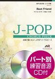 J−POPコーラスピース 混声3部合唱(ソプラノ・アルト・男声)/ ピアノ伴奏 Best Friend Kiroro CD付【楽譜】
