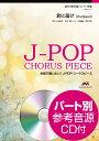 合唱で歌いたい!J−POPコーラスピース 混声3部合唱/ピアノ伴奏 君に届け/flumpool CD付【楽譜】
