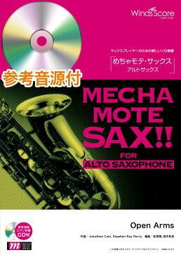 めちゃモテ・サックス〜アルトサックス〜 Open Arms 参考音源CD付【楽譜】