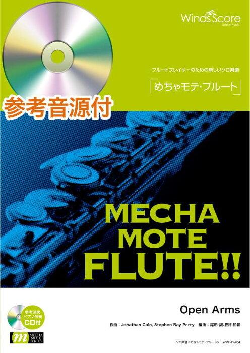 めちゃモテ・フルート Open Arms 参考音源CD付【楽譜】