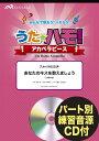 うたハモ! アカペラピース アカペラ6(5)声 あなたのキスを数えましょう/小柳ゆき 参考音源CD付【楽譜】