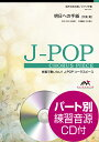 J−POPコーラスピース 混声4部合唱 明日への手紙 手嶌 葵 CD付【楽譜】