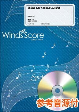 吹奏楽J−POP楽譜 はなまるぴっぴはよいこだけ 参考音源CD付【楽譜】【送料無料】【smtb-u】[音符クリッププレゼント]