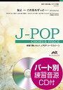 J-POPコーラスピース 友よ 〜 この先もずっと・・・〔混声3部合唱〕 ケツメイシ CD付【楽譜】