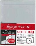 CFR−2 Raku−fu【ラクフ】リフィール A3(演奏者のためのラクラクファイル)