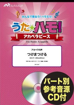 うたハモ!アカペラピース アカペラ6声 つけまつける/きゃりーぱみゅぱみゅ CD付【楽譜】