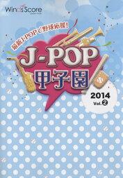 J−POP甲子園 J−POP甲子園 2014 Vol.2 参考音源CD付【楽譜】【沖縄・離島以外送料無料】