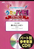 うたハモ!アカペラピース 赤いスイートピー〔アカペラ6声〕 松田聖子 CD付【楽譜】