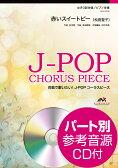 合唱で歌いたいJ−POPコーラスピース 女声3部合唱/ピアノ伴奏 赤いスイートピー/松田聖子 CD付【楽譜】