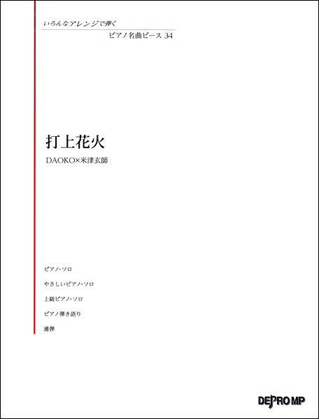 本・雑誌・コミック, 楽譜  34