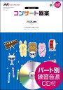 コンサート器楽 パプリカ Foorin CD付【楽譜】【メール便を選択の場合送料無料】