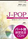 J−POPコーラスピース 女声3部 あなた/小坂明子【楽譜】