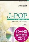 J−POPコーラスピース 混声3部合唱/ピアノ伴奏 ひまわりの約束 秦 基博 CD付【楽譜】
