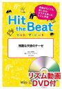 Hit the Baet 残酷な天使のテーゼ [リズム動画DVD付]【楽譜】【メール便を選択の場合送料無料】