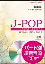 J−POPコーラスピース 女声3部合唱(ソプラノ・メゾソプラノ・アルト)/ ピアノ伴奏 夜に駆ける/YOASOBI CD付【楽譜】