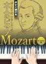 # すぐ弾ける はじめての ひさしぶりの 大人のピアノ/モーツァルト編【楽譜】