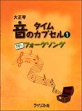 大正琴 音のタイムカプセル(1) 70年代フォークソング【楽譜】