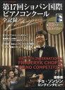 国際ピアノコンクール