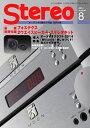 【7月19日発売予定・予約受付中♪】ステレオ(Stereo) 2014年8月号 特別付録:フォステクス2ウ...