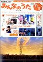 NHK みんなのうた 2019年10・11月