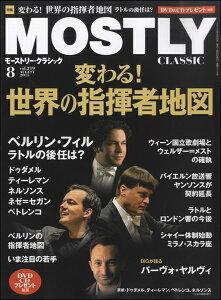 【取寄品】THE MOSTLY CLASSIC 2015年8月号