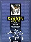 日本作曲家協議会:28人の作曲家によるピアノ小品集「こどもたちへメッセージ スポーツ編ー1」(2020)【楽譜】