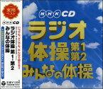 CD NHKCD ラジオ体操 第1・第2/みんなの体操【メール便不可商品】