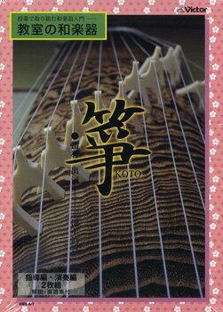 【取寄品】DVD 授業で取り組む和楽器入門 教室の和楽器 箏【メール便不可商品】【送料無料】【smtb-u】[音符クリッププレゼント]