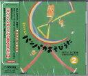 【取寄品】CD 新沢としひこ『キリンくんのパンパカあそびうた』(2)【メール便不可商品】