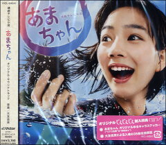 【取寄品】CD 連続テレビ小説 あまちゃん オリジナル・サウンドトラック【送料無料】【smtb-u...