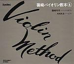 CD 篠崎バイオリン教本4[音符クリッププレゼント]
