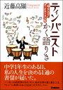 エイブルマートで買える「ティンパニストかく語りき 近藤高顯/著」の画像です。価格は1,650円になります。