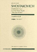 ポケットスコア ショスタコービッチ 交響曲第3番「メーデー」【楽譜】