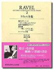ピアノ ラヴェル全集2 夜のガスパール、クープランの墓 ほか【楽譜】【メール便を選択の場合送料無料】