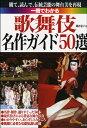 一冊でわかる 歌舞伎 名作ガイド50選 鎌倉惠子/監修