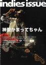 インディーズ・イシュー58 2011/08/09