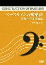 PJ14 ベースライン構築法 〜非和声音と開放弦〜