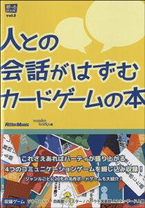 遊べるBO0K 1 人との会話がはずむ カードゲームの本【メール便の場合送料無料】