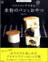 料理の本棚 フライパンでできる 米粉のパンとおやつ 小麦粉なしでも本当においしい