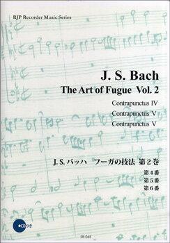 SR−065 伴奏CDつきリコーダー音楽叢書 J.S.バッハ フーガの技法 第2巻【楽譜】【送料無料】【smtb-u】[音符クリッププレゼント]