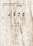 バイオリンセレクトライブラリー44 ふるさと(2012年NHK紅白VER)/嵐 ピアノ伴奏・バイオリンパート付【楽譜】