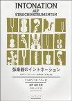 弦楽器のイントネーション【送料無料】【smtb-u】[音符クリッププレゼント]