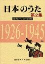 日本のうた 第2集 昭和(一)初〜20年