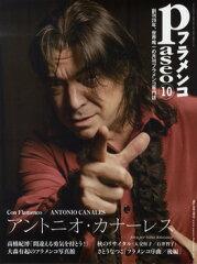 【取寄品】パセオフラメンコ 2012年10月号