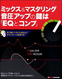 【取寄品】ミックス&マスタリング 音圧アップの鍵は「EQとコンプ」【メール便を選択の場合送料無料】