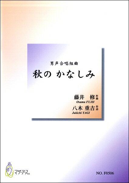 【取寄品】藤井修 男声合唱組曲 秋のかなしみ【楽譜】