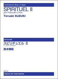 【取寄品】[現代日本の音楽]スピリチュエル2 チェロとピアノのための【楽譜】【メール便を選択の場合送料無料】