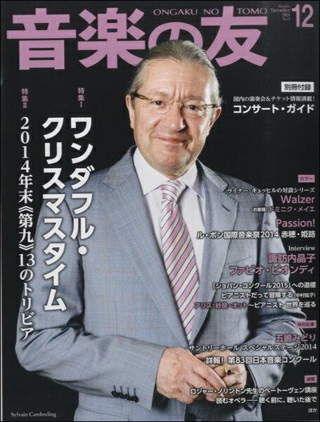 本・雑誌・コミック, 楽譜  201412